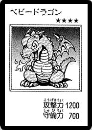 File:BabyDragon-JP-Manga-DM.png