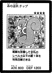 File:ChipTheForestThief-JP-Manga-5D.jpg