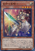 DragonKnightofCreation-VJMP-JP-UR