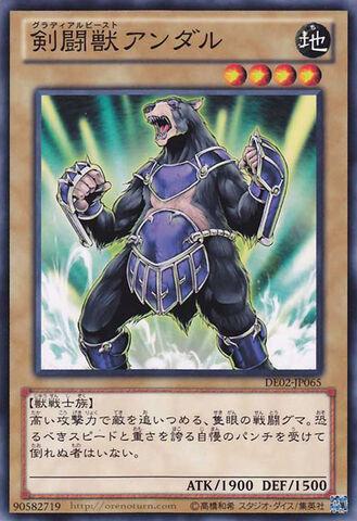 File:GladiatorBeastAndal-DE02-JP-C.jpg
