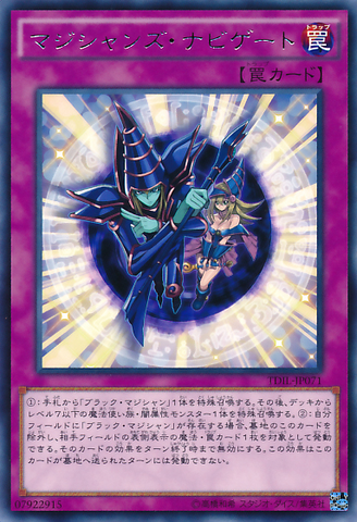 File:MagicianNavigation-TDIL-JP-R.png