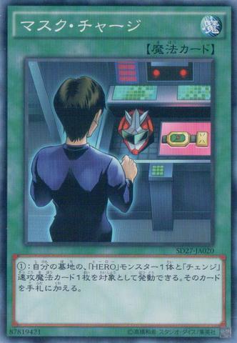 File:MaskCharge-SD27-JA-C.png