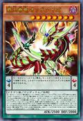 SupremeKingDragonOddEyes-JP-Anime-AV