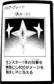 BarrierBlade-JP-Manga-5D