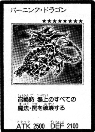 File:BurningDragon-JP-Manga-GX.png