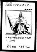 GashtheDustLord-JP-Manga-5D