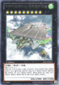 PhantomFortressEnterblathnir-PRIO-KR-R-1E