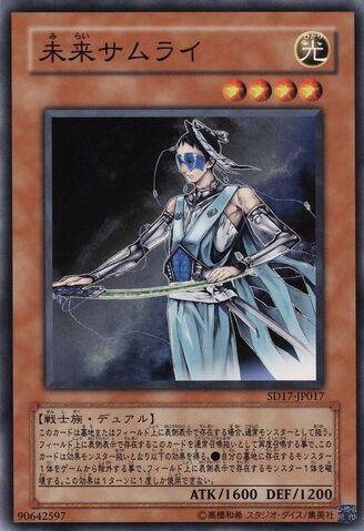 File:FutureSamurai-SD17-JP-C.jpg