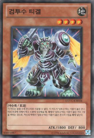 File:GladiatorBeastTygerius-EXVC-KR-C-UE.png