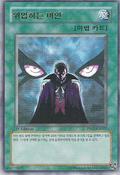 OverpoweringEye-PP02-KR-UR-1E
