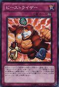 BeastRising-DREV-JP-C