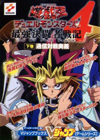 Yu-Gi-Oh! Duel Monsters IV: Battle of Great Duelist Game Guide 2 promotional card