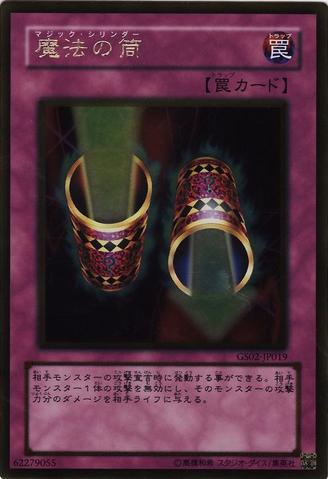 File:MagicCylinder-GS02-JP-GUR.png