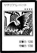 MaterialBat-JP-Manga-R