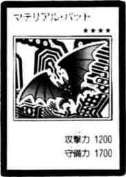 File:MaterialBat-JP-Manga-R.png