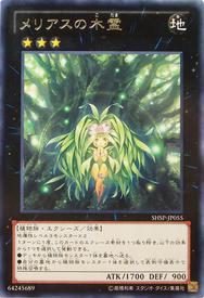 MeliaeoftheTrees-SHSP-JP-R