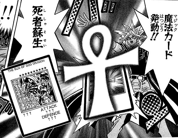 File:MonsterReborn-JP-Manga-DM-NC.png