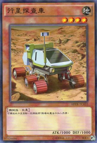 File:PlanetPathfinder-ABYR-TC-C.png
