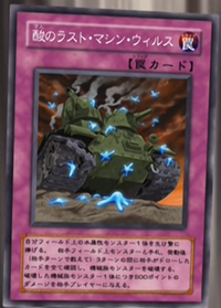 LastMachineAcidVirus-JP-Anime-GX
