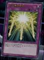 SpiritualSwordsofRevealingLight-JP-Anime-MOV3.png