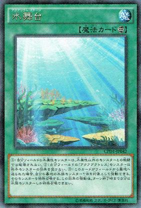 File:AquariumStage-CPD1-JP-OP.png