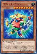 BlockDragon-TDIL-JP-C