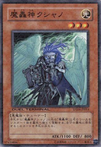 File:FabledKushano-DT04-JP-DNPR-DT.jpg