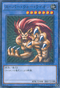 SuperWarLion-15AX-JP-MLR-RP
