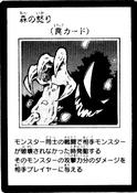 WrathoftheForest-JP-Manga-5D
