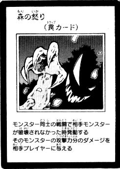 File:WrathoftheForest-JP-Manga-5D.png