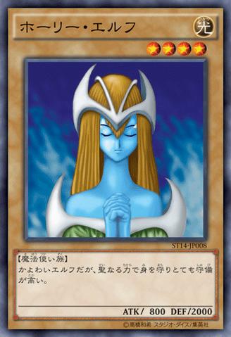 File:MysticalElf-ST14-JP-OP.png