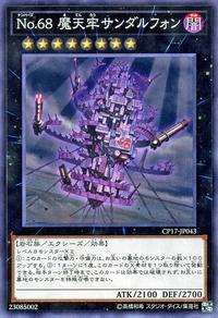YuGiOh! TCG karta: Number 68: Sanaphond the Sky Prison