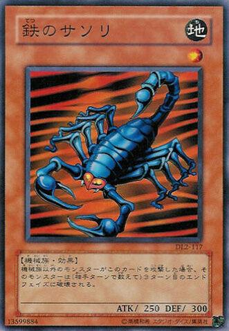 File:SteelScorpion-DL2-JP-C.jpg