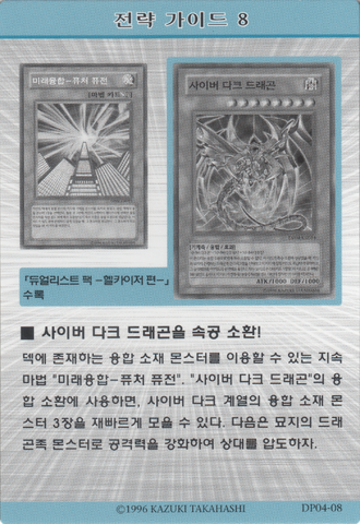 File:StrategyCard8-DP04-KR.png