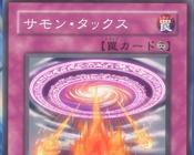SummonTax-JP-Anime-5D
