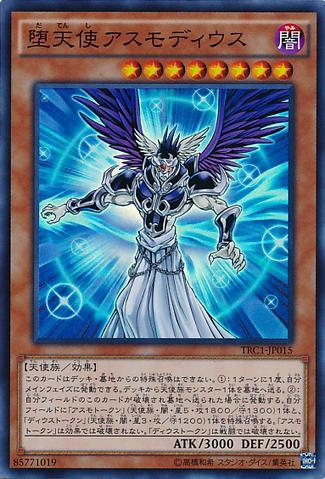 File:DarklordAsmodeus-TRC1-JP-SR.png