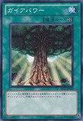 GaiaPower-BE01-JP-C