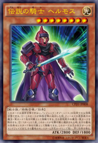 File:LegendaryKnightHermos-CPD1-JP-OP.png