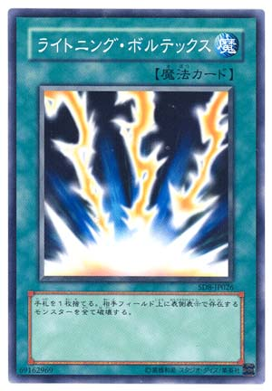 File:LightningVortex-SD8-JP-C.jpg