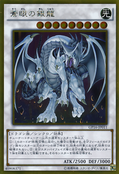 AzureEyesSilverDragon-GP16-JP-GUR