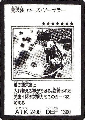 File:FallenAngelofRoses-JP-Manga-5D.png