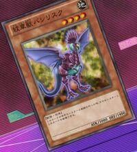 HeraldicBeastBasilisk-JP-Anime-ZX