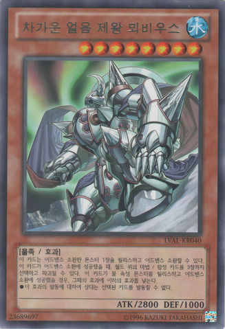 File:MobiustheMegaMonarch-LVAL-KR-R-UE.png