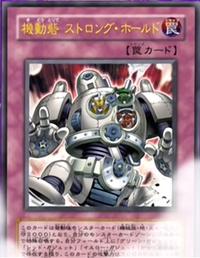 StrongholdtheMovingFortress-JP-Anime-DM