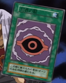 EyeofIllusion-JP-Anime-DM.png