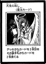File:GracefulCharity-JP-Manga-DM.png