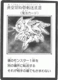 File:InterdimensionalMatterTransporter-JP-Manga-R.jpg