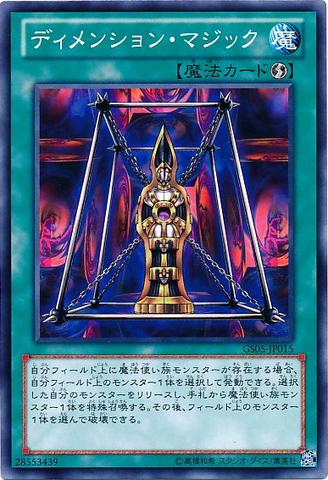 File:MagicalDimension-GS05-JP-C.png