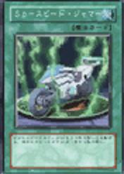 SpeedSpellSpeedJammer-WC09-JP-VG