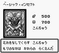 BasicInsect-DM1-JP-VG.png